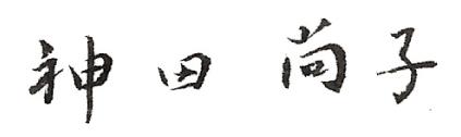 神田 尚子