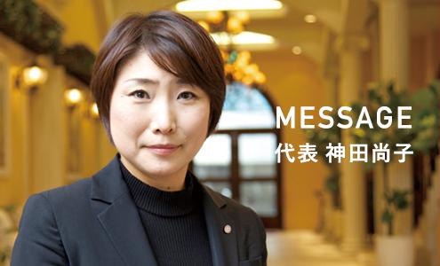 MESSAGE 代表 神田尚子