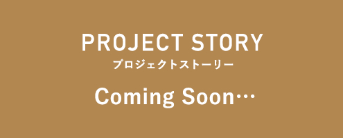 PROJECT STORY プロジェクトストーリー